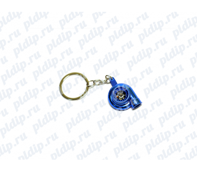 Купить Брелок Турбина Blue (Синяя)