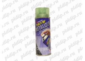 Plasti Dip spray Green Metallic DYC