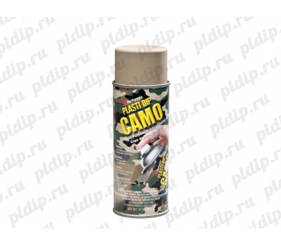 Купить Жидкая резина Plasti Dip spray | Камуфляж бежевый (Camo Tan)